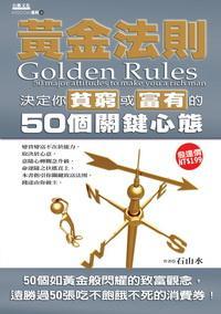 黃金法則:決定你貧窮或富有的50個關鍵心態