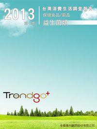 Trendgo+ 2013年第一季台灣消費生活調查報告:保健食品/藥品:益生菌類