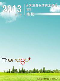 Trendgo+ 2013年第一季台灣消費生活調查報告:寵物:寵物