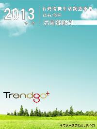Trendgo+ 2013年第一季台灣消費生活調查報告:飲品/飲料:活菌發酵乳