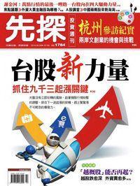 先探投資週刊 2014/06/28 [第1784期]:台股新力量