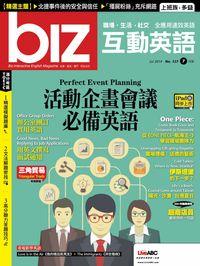 biz互動英語 [第127期] [有聲書]:活動企畫會議必備英語