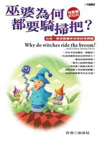 巫婆為何都要騎掃把?:以及一堆保證讓你呆掉的怪問題