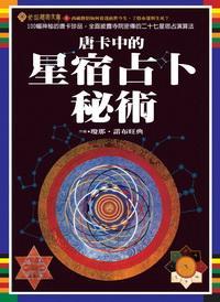 唐卡中的星宿占卜秘術