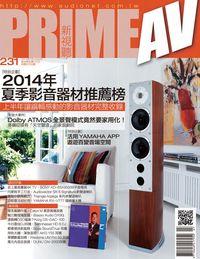 Prime AV新視聽 [第231期]:2014年 夏季影音器材推薦榜