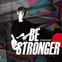 Be stronger:阿沁概念音樂輯