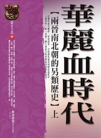 華麗血時代. 上, 兩晉南北朝的另類歷史