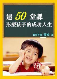 這50堂課形塑孩子成功人生