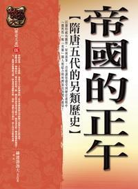 帝國的正午:隋唐五代的另類歷史