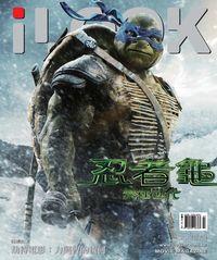 iLOOK 電影雜誌 [2014年7月]:忍者龜 變種世代
