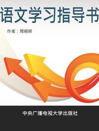 語文學習指導書