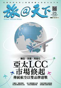 旅@天下 [第25期]:亞太LCC市場倏起