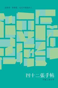 四十二張手帖:年輕人寫世界