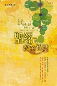 聖經的教養智慧