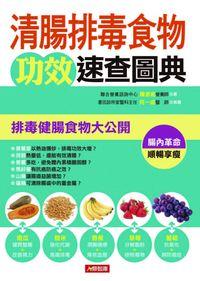 清腸排毒食物功效速查圖典