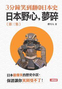 3分鐘笑到翻的日本史. 3, 日本野心,夢碎