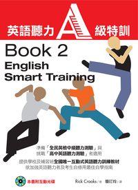 英語聽力A級特訓. Book 2