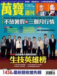 萬寶週刊 2014/07/14 [第1080期]:生技英雄榜