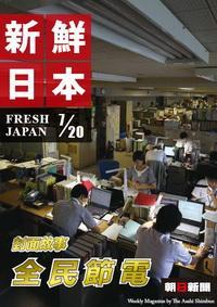 新鮮日本 [中日文版] 2011/07/20 [第30期]:全民節電  [有聲書]