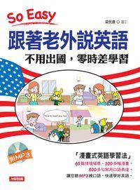 跟著老外說英語 [有聲書]:不用出國,零時差學習
