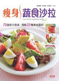 瘦身蔬食沙拉:70道低卡蔬食.搭配35種美味醬料