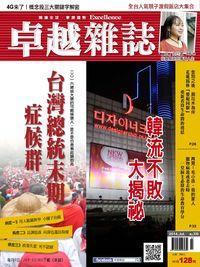 卓越雜誌 [第339期]:台灣總統末期症候群