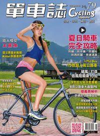 單車誌 [第79期] [有聲書]:夏日騎車完全攻略