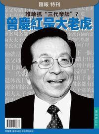 匯報 [總第14輯]:誰敢抓三代帝師?