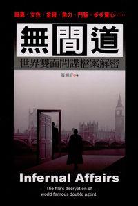 無間道:世界雙面間諜檔案解密