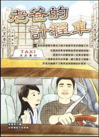 老爸的計程車