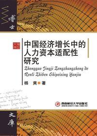 中國經濟增長中的人力資本適配性研究