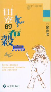 田寮的布穀鳥