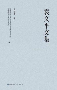 袁文平文集