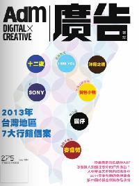 廣告雜誌 [第275期]:2013年台灣地區7大行銷個案