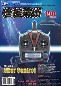 遙控技術 [第190期]:Mikado VBar Control