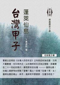 台灣甲子蓬萊仙島