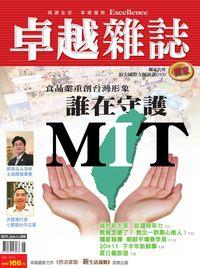卓越雜誌 [第309期]:誰在守護MIT 食品業重創台灣形象