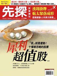 先探投資週刊 2014/07/26 [第1788期]:犀利超值股