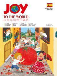 Joy to the World佳音英語世界雜誌 [第176期] [有聲書]:西班牙