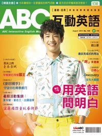 ABC互動英語 [第146期] [有聲書]:用英語問明白