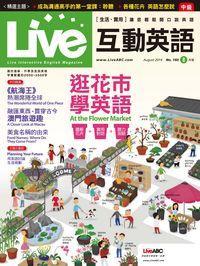 Live互動英語 [第160期] [有聲書]:逛花市 學英語