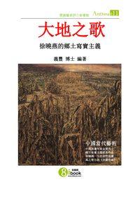大地之歌:徐曉燕的鄉土寫實主義