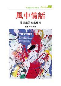 風中情話:陳正雄的抽象藝術