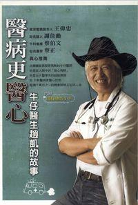醫病更醫心:牛仔醫生趙凱的故事