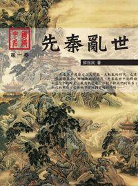 中國名將. 第一卷, 先秦亂世