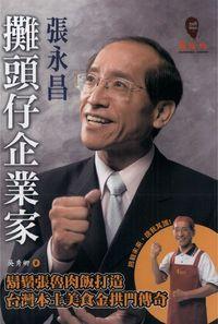 攤頭仔企業家:張永昌 : 鬍鬚張魯肉飯打造台灣本土美食金拱門傳奇