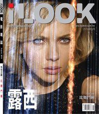 iLOOK 電影雜誌 [2014年8月]:露西