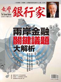台灣銀行家 [第56期]:兩岸金融關鍵議題大解析