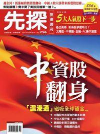 先探投資週刊 2014/08/02 [第1789期]:中資股翻身
