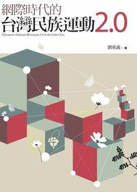 網際時代的台灣民族運動2.0